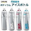 【送料無料】Camelbak(キャメルバック)4倍保冷のポディウム『アイス』ボトル 620ml【自転車】【ボトル】