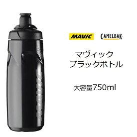 【送料無料】サイクルボトル CamelBak(キャメルバック)MAVIC BLACK BOTTLE 大容量750ml 日本未発売