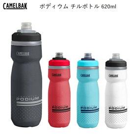 【送料無料】サイクルボトル Camelbak(キャメルバック)ポディウムチルボトル 2019 620ml