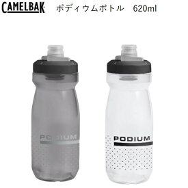 【送料無料】サイクルボトル CamelBak(キャメルバック)ポディウム ウォーターボトル 620ml