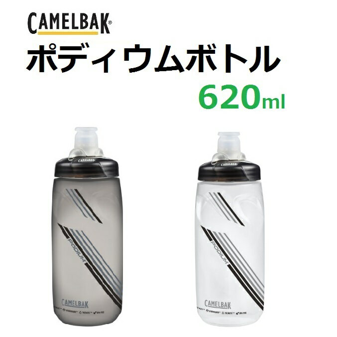 【送料無料】Camelbak(キャメルバック)ポディウムボトル【自転車】【ボトル】[スポーツバイク/水筒/スポーツボトル/ドリンクボトル]