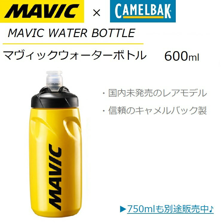【送料込】日本未発売 CamelBak(キャメルバック)MAVIC WATER BOTTLE マヴィック ウォーターボトル 600ml【自転車】【ボトル】
