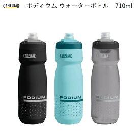 【送料無料】サイクルボトル CamelBak(キャメルバック)ポディウム ウォーターボトル 大容量710ml