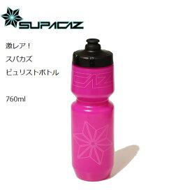 サイクルボトル Supacaz スパカズ スペシャライズド製ピュリストボトル 760ml