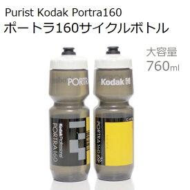 【送料無料】Specialized製 Purist(ピュリスト)Kodak Portra(ポートラ)160 サイクルボトル レア 数量限定 大容量760ml【自転車】【ドリンクボトル】