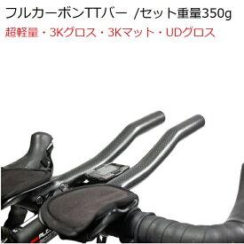【送料無料】超軽量フルカーボンTTバー 3Kグロス・マット、UDグロス仕上げ【即納】