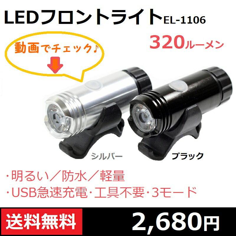 【送料無料】サイクルライト EL-1106 強力3ワットLED USB充電式 コンパクトライト 自転車用ライト 自転車ライト 防水ライト フラッシュライト ヘッドライト フロントライト LEDフロントライト LED 自転車用 フロント用品 防水 軽量 コンパクト
