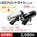 【送料無料】サイクルライト EL-1106 強力3ワットLED USB充電式 コンパクトライト 自転車用ライト 自転車ライト 防水ライト フラッシュライト ヘッドライト フロントライト LEDフロント