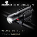 【送料無料】RockBros BC-02 超おすすめ高性能LEDフロントライト 90/180/400/700ルーメン コンパクトLEDフロントライト 自転車USB充電式ライト [フラッシュライト/サイ
