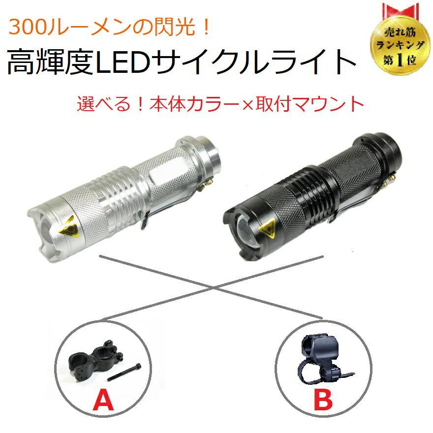 【送料無料】<人気NO.1>CREE社LEDチップ使用 自転車 ライトLU-YB300 led 明るい 強力ライト 300ルーメン 3モード仕様 選べる取付マウント ロードバイク31.8やエアロハンドル対応[フラッシュライト/サイクルライト/ヘッドライト/フロントライト/自転車ライト]