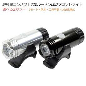 【送料無料】サイクルライト EL-1106 【日本語取扱説明書付】強力3ワットLED USB充電式 コンパクトライト 自転車ライト 自転車用ライト 防水ライト フラッシュライト ヘッドライト フロントライト LEDフロントライト LEDライト 自転車用 フロント 防水 軽量 コンパクト