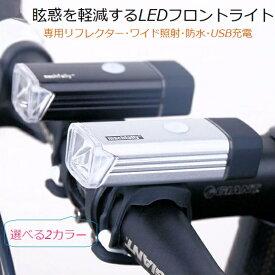 【送料無料】サイクルライト Machfally「まぶしさを軽減するLEDライト」CREE社LEDチップ使用 自転車 ライト EOS100 led 明るい 防水 強力ライト フラッシュライト ヘッドライト フロントライト 自転車ライト