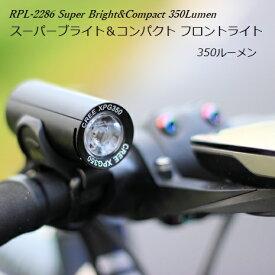 【送料無料】サイクルライト RPL-2289 スーパーブライト&コンパクトLEDフロントライト 350ルーメン 給電中使用可能【日本語取扱説明書付】