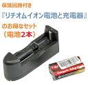 【送料無料】単三アルカリ互換サイズ 強力リチオムイオン充電電池(2個)と充電器のセット