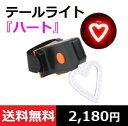 【送料無料】かわいいテールライト『ハート』USB充電式、取り付け場所を選ばないベルクロストラップ