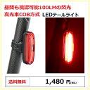 【送料無料】自転車 テールライト COB 強力100ルーメン USB充電式 LEDテールライト 昼間でも高い視認性能 防水