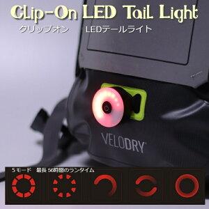 Clip-On クリップオン 5モードLED テールライト 最長56時間 軽量22g テールランプ リアライト