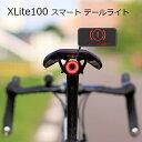 【送料無料】XLite100(エックスライト100)【日本語版説明書付】Gセンサー スマートテールライト ブレーキランプが作…