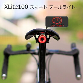 【送料無料】XLite100(エックスライト100)Gセンサー スマートテールライト ブレーキランプが作動