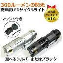 【送料無料】<人気NO.1>CREE社LEDチップ使用 自転車 ライトLU-YB300 led 明るい 強力ライト 300ルーメン 3モード仕…