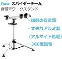 【送料無料】Tacx(タックス )おすすめワークスタンド Spider Team T3350