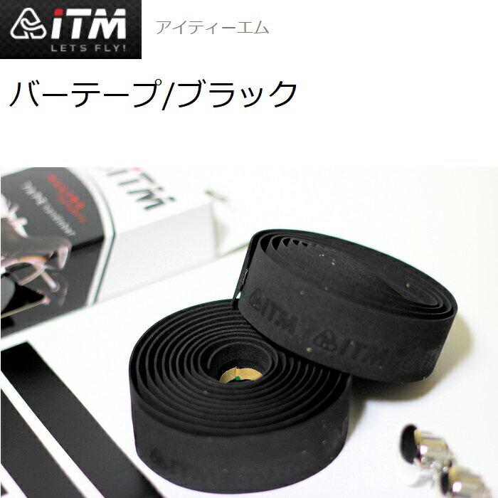 【送料込】ITM バーテープ 3M両面テープ付き コルクバーテープ ロングライフ ブラック