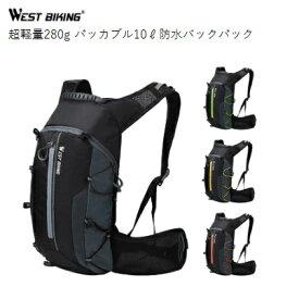 【送料無料】超軽量280g WestBiking 10L 防水 SuperLight10 バックパック リュック ロングライド トレラン ハイキング