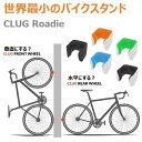 【送料無料】世界最小のバイクスタンドCLUG 『ROADIE』23〜32c用【自転車スタンド】