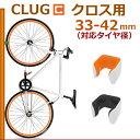 【送料無料】世界最小のバイクスタンドCLUG 『Hybrid』クロスバイク等、タイヤ径33c-42用【自転車スタンド】