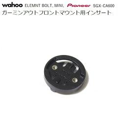 【送料無料】Wahoo /Pioneer 用インサート 『ガーミンアウトフロントマウントカーボンパッチ仕様』専用品
