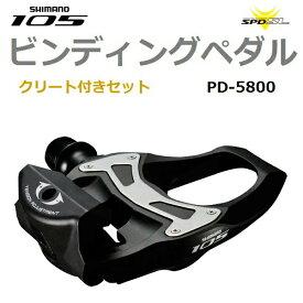 【送料無料】訳あり500円引(箱つぶれ汚れあり)SHIMANO(シマノ)PD-5800ペダル(105グレード) クリートセット ブラック