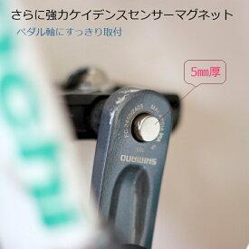 【送料無料】ケイデンスセンサー さらに超強力5ミリ厚マグネット すっきり取り付け