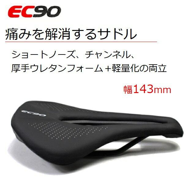 【送料込】お尻の痛みを解消するサドル/143mm【ロードバイク】【クロスバイク】【マウンテンバイク】【MTB】【自転車】