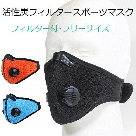 【送料無料】スポーツ用フェイスマスク 活性炭フィルター 5層のフィルター付属 呼吸補助バルブ付き ユニセックス/フリーサイズ 選べる3カラー N95/FFP2準拠