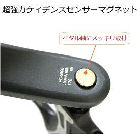 【送料無料】ケイデンスセンサー 超強力マグネット すっきり取り付け