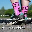【送料無料】DHSports コスパに優れるサイクルソックス ショート 選んで楽しい全6色 フリーサイズ/ユニセックス