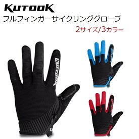 【送料無料】Kutook サイクルグローブ サイクリンググローブ シンプルなフルフィンガー 2サイズ/3カラー