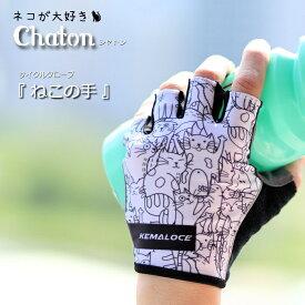 【送料無料】サイクルグローブ『シャトン ねこの手』 S・M・L各サイズ 701 プレゼント 贈り物