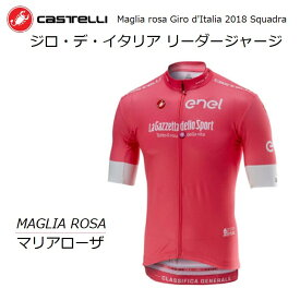 【送料無料】『マリア ローザ』Castelli(カステリ)製 ジロ・デ・イタリア 2018 スクアドラ 限定入荷