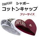 【送料無料】Chapeau!(シャポー!)のおしゃれサイクリング コットンキャップ 限定 ランキングお取り寄せ