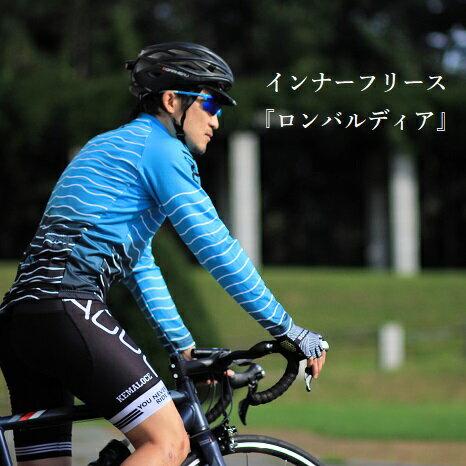 【送料無料】Miloto カジュアル インナーフリースサイクルジャージ『ロンバルディア』 長袖 S・M・L・XL・XXL