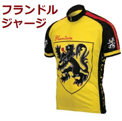 【送料無料】サイクルジャージ フランドル柄 『Lion of Flanders』