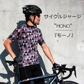 【送料無料】サイクルジャージ『モーノ』高品質おしゃれデザイン半袖 カジュアル 夏 S・M・L・XL ・XXL各サイズ サイクルウエア サイクルウェア 自転車 ウェア ウエア おしゃれ オシャレ プレゼント 贈り物