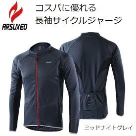 【送料無料】サイクルジャージ ARSUXEO 長袖サイクルウェア ミッドナイトグレー 各サイズ