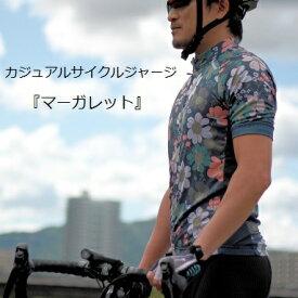 【送料無料】Racmmer サイクルジャージ 『マーガレット』 ユニセックス 半袖 サイクルウェア 自転車 ウェア ウエア 花柄 S・M・L・XL各サイズ 他サイズ受注後発注可能
