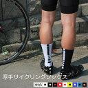 【送料無料】サイクルソックス West Biking コスパに優れるサイクリングソックス 全7色のカラーバリエーション フリー…