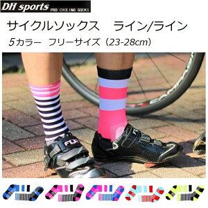 【送料無料】サイクルソックス DHSports ポップでおしゃれなサイクリングソックス ライン/ライン 全5色 フリーサイズ/ユニセックス