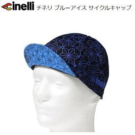 【送料無料】サイクルキャップ Cinelli(チネリ)ブルーアイス フリーサイズ/ユニセックス