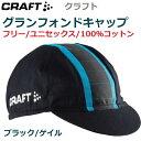 【送料無料】Craft(クラフト)グランフォンド サイクルキャップ ブラック/ゲイル フリーサイズ ユニセックス【自転車キャップ】