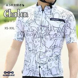 【送料無料】サイクルジャージ『シャトン』ネコ好きのためのサイクルウエア サイズ交換可 /半袖 /XS-XXLサイズ 621サイクルウェア 自転車 ウェア ウエア おしゃれ オシャレ プレゼント 贈り物